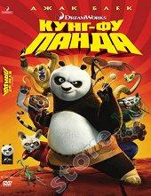 Кунг-фу панда -