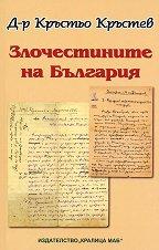 Злочестините на България - Д-р Кръстьо Кръстев -