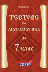 Тестове по математика за 7. клас - Рая Ганева - книга