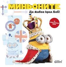 Миньоните: Да живее крал Боб! -