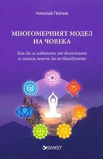 Многомерният модел на човека - Николай Пейчев -