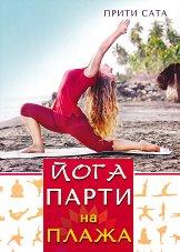 Йога парти на плажа - Прити Сата - продукт