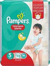 Pampers Pants 5 - Junior - Гащички за еднократна употреба за бебета с тегло от 11 до 18 kg - продукт