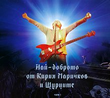 Най-доброто от Кирил Маричков и Щурците - Част 2 - албум