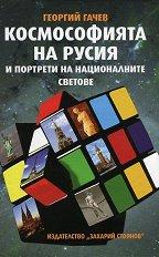 Космософията на Русия и портрети на националните светове - Георгий Гачев -