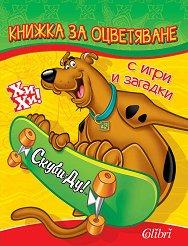 Скуби-Ду! Книжка за оцветяване с игри и загадки -