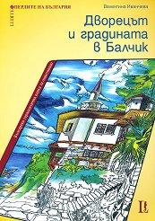 Дворецът и градината в Балчик - Валентина Иванчева -