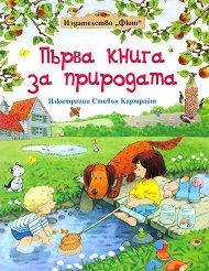 Първа книга за природата -