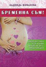Бременна съм! -