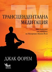 Трансцендентална медитация - Джак Форем -
