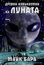 Древни извънземни на Луната - Майк Бара -