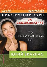Практически курс за самоизцеление по методиката на Юрий Вилунас -