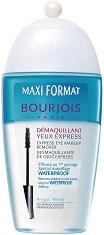 Bourjois Express Eye Make-Up Remover - Бифазен демакиант за очи - продукт