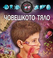 Човешкото тяло + 3D илюстрации и 3D очила -