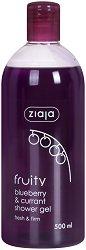 Ziaja Fruity Blueberry & Currant Shower Gel - Душ гел с екстракт от черна боровинка и касис - душ гел