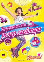Soy Luna: Наръчник на ролер скейтъра - раница