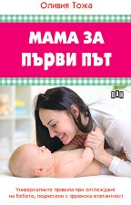 Мама за първи път -