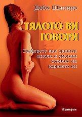 Тялото ви говори - Деби Шапиро -