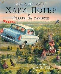Хари Потър и Стаята на тайните - илюстровано издание - продукт