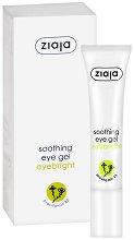 Ziaja Soothing Eye Gel - Успокояващ околоочен гел с екстракт от очанка - балсам