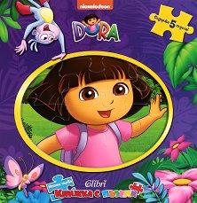Дора Изследователката: Моята първа книжка с пъзели - част 2 -