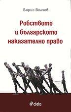 Робството и българското наказателно право -