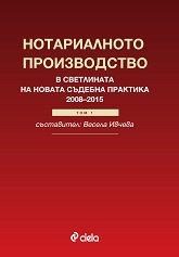 Нотариалното производство в светлината на новата съдебна практика (2008 - 2015) - том 1 -