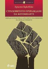 Страховитото прераждане на богомилите - Христо Буковски -