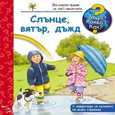 Енциклопедия за най-малките: Слънце, вятър, дъжд -