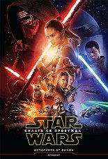 Star Wars: Силата се пробужда. Историята от филма - Майкъл Коуг - пъзел