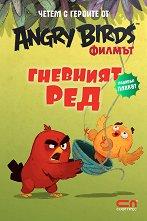 Четем с героите от филма Angry Birds: Гневният Ред + плакат -