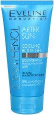 """Eveline D-Pantenol After Sun Cooling Body Gel - Охлаждащ и регенериращ гел за след слънце от серията """"Sun Care"""" - крем"""
