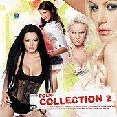 Folk Collection - 2 - компилация