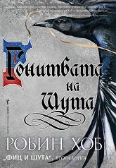 Фиц и Шута - книга 2: Гонитбата на шута - Робин Хоб -