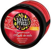 "Farmona Tutti Frutti Cherry & Currant Body Butter - Масло за тяло с аромат на вишна и френско грозде от серията ""Tutti Frutti Cherry & Currant"" - душ гел"