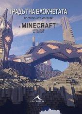 Градът на блокчетата. Построените светове в Minecraft - Кирстен Кърни, Язур Стровоз - играчка