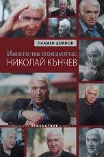 Името на поезията: Николай Кънчев -