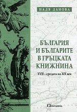 България и българите в гръцката книжнина (XVII - средата на XIX век) - Надя Данова -