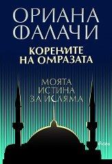Корените на омразата. Моята истина за исляма - Ориана Фалачи -