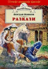 Разкази - Йордан Йовков -