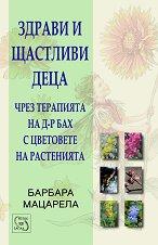 Здрави и щастливи деца чрез терапията на д-р Бах с цветовете на растенията -
