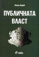 Публичната власт -  Васил Киров -
