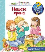 Енциклопедия за най-малките: Нашата храна - детски аксесоар