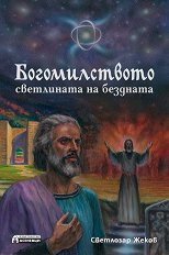 Богомилството - светлината на бездната - Светлозар Жеков -