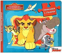 Приказки с пъзели: Пазители на лъвските земи -