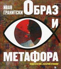 Образ и метафора - Иван Гранитски -