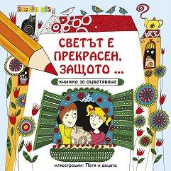 Книжка за оцветяване: Светът е прекрасен, защото... -