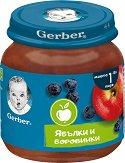 """Nestle Gerber - Пюре от ябълки и боровинки - Бурканче от 125 g от серията """"Моето първо"""" - пюре"""