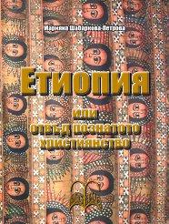 Етиопия или отвъд познатото християнство - Марияна Шабаркова - Петрова -