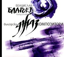 Венцислав Благоев представя: Български джаз композитори - албум